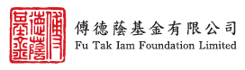 Fu Tak Iam Foundation Limited Logo